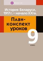 История Беларуси, 1917 г. - начало XXI в. План-конспект уроков. 9 класс
