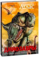 Динозавры. Иллюстрированный атлас