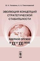 Эволюция концепций стратегической стабильности. Ядерное оружие в XX и XXI веке