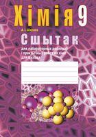 Сшытак для лабараторных доследаў і практычных работ па хіміі для 9 класа