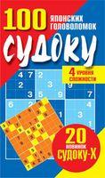Судоку. 100 японских головоломок. 4 уровня сложности