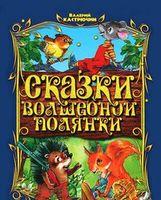 Сказки волшебной полянки