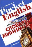 Англо-русский словарь-минимум