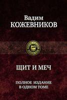 Вадим Кожевников. Щит и меч. Полное издание в одном томе