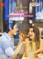 Падение хорошей девочки (м)