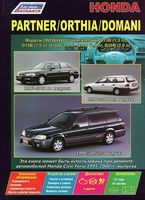 Honda Partner / Orthia / Domani. Устройство, техническое обслуживание и ремонт