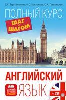 Английский язык. Полный курс. Шаг за шагом (+CD)