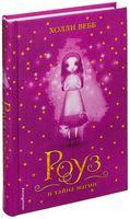 Роуз и тайна магии