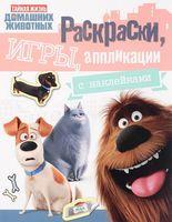 Тайная жизнь домашних животных. Раскраски, игры, аппликации (+ наклейки)