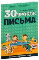 30 уроков письма