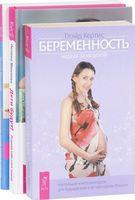 Дети будут. Беременность. Неделя за неделей. Беременность. Только хорошие новости (комплект из 3 книг)