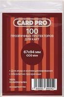 "Протекторы ""Card-Pro"" (67х94 мм; 100 шт.)"