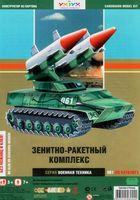"""Сборная модель из картона """"Зенитно-ракетный комплекс"""""""