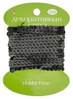 """Тесьма декоративная """"Hobby Time"""" (2 м; арт. 2-611/04)"""