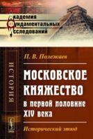 Московское княжество в первой половине XIV века