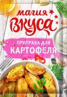 """Приправа для картофеля """"Магия вкуса"""" (15 г)"""