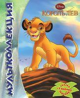Король лев. Мультколлекция