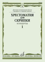 Хрестоматия для скрипки. Выпуск 1. Концерты. Средние и старшие классы