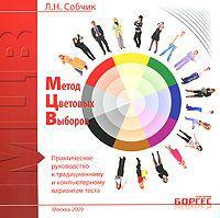Метод цветовых выборов (МЦВ)