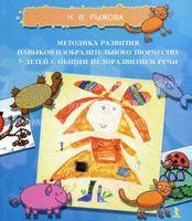 Методика развития навыков изобразительного творчества у детей с общим недоразвитием речи