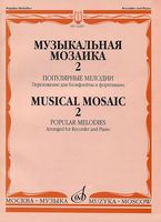 Музыкальная мозаика 2. Популярные мелодии. Переложение для блокфлейты и фортепиано