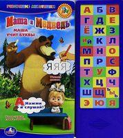 Маша и Медведь. Маша учит буквы (30 звуковых кнопок)