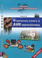 10 практических устройств на AVR-микроконтроллерах. Книга 2 (+ CD)