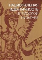 Национальная идентичность в Русской культуре