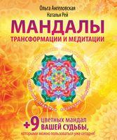 Мандалы трансформации и медитации