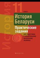 История Беларуси. Практические задания для подготовки к обязательному выпускному экзамену. 11 класс