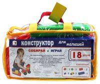 """Конструктор """"Для малышей"""" (18 деталей)"""