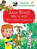 Дядя Федор, пес и кот и Все о Простоквашино