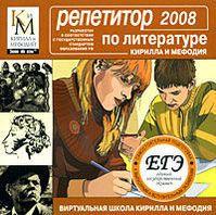 Репетитор по литературе Кирилла и Мефодия 2008