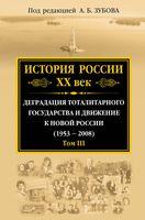 История России ХХ век. Том 3