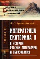 Императрица Екатерина II в истории русской литературы и образования