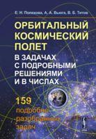 Орбитальный космический полет в задачах с подробными решениями и в числах