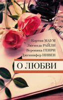 О любви (комплект из 4-х книг)