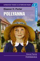 Поллианна (м)