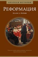 Краткая история. Реформация