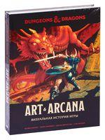 Dungeons & Dragons. Art & Arcana: Визуальная история игры