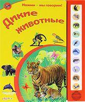Дикие животные. Книжка-игрушка