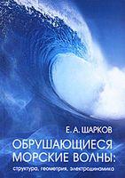 Обрушающиеся морские волны. Структура, геометрия, электродинамика