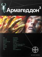 Армагеддон. Подземелья смерти (книга третья)