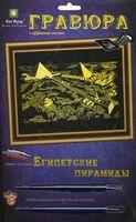 """Гравюра """"Египетские пирамиды"""" (золото)"""