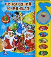 Новогодний карнавал. Книжка-игрушка (5 звуковых кнопок с зеркальцем)