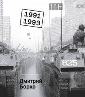 Дмитрий Борко. Фотоальбом. 1991-1993