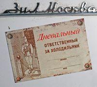 """Магнит """"Дневальный"""""""
