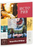 """Тетрадь полуобщая в клетку """"История"""" (36 листов)"""