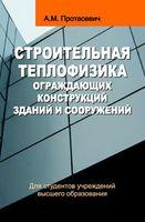 Строительная теплофизика ограждающих конструкций зданий и сооружений