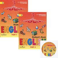 Английский язык. 3 класс. Комплект из 2 книг (+ CD)